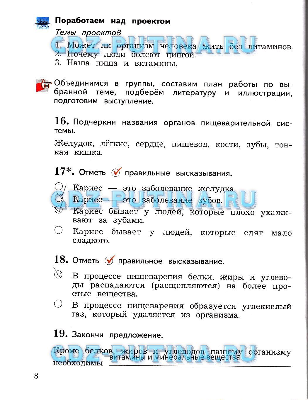 Домашнее задание по русскому языку 4 класс виноградовой н.ф