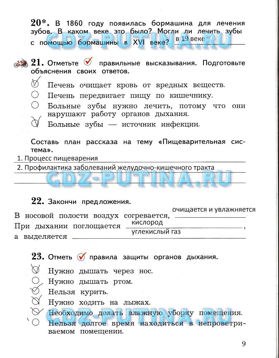 Онлайн решебник 4 класс русский язык виноградова
