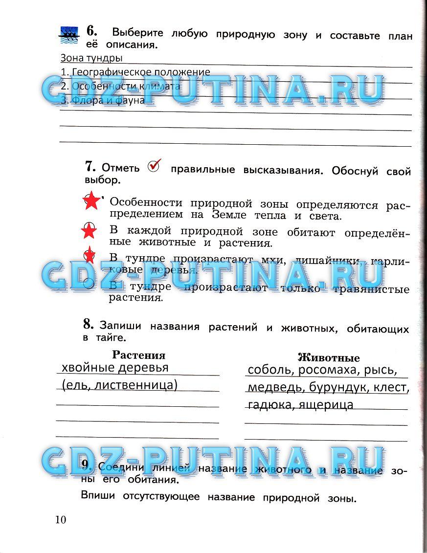 от путина языку виноградова по русскому гдз класс 4