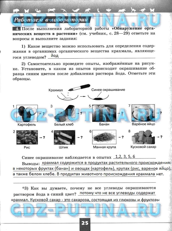 пасечник решебник 2018 биологии учебник 5 по класс