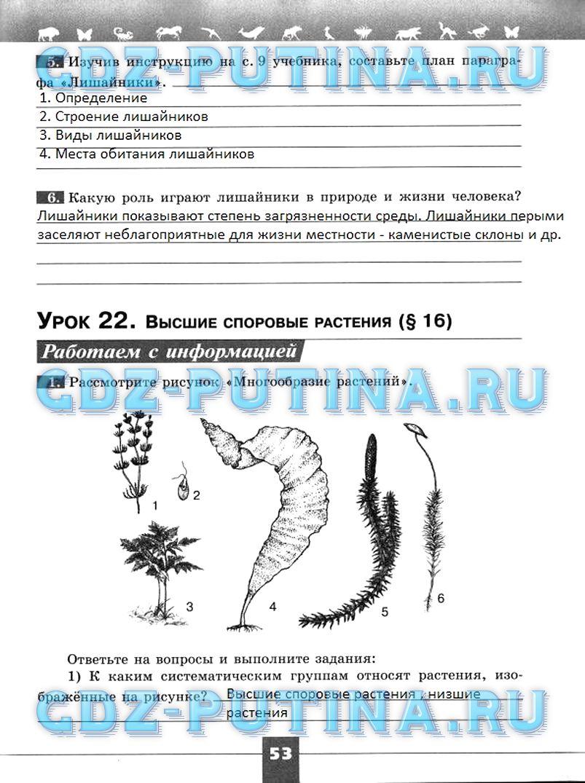 Гдз 5 класс биология пасечник суматохин