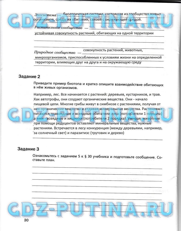 пономарева класс 9 гдз биологии тетради по