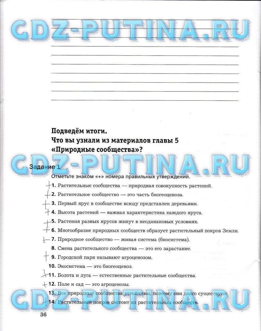 Гдз По Биологии 9 Класс Пономарёва Подведём Итоги