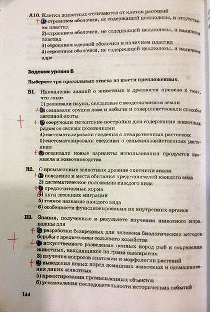 Гекалюк м.в тесты по биологии 8 класс