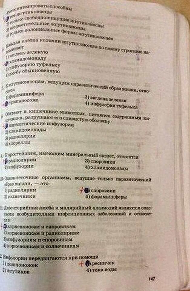 Домашняя работа по биологии в раб тетради 7 класс автор латюшин