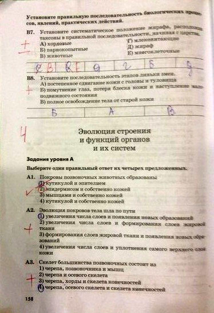 Гдз по биологии 7 класс тесты