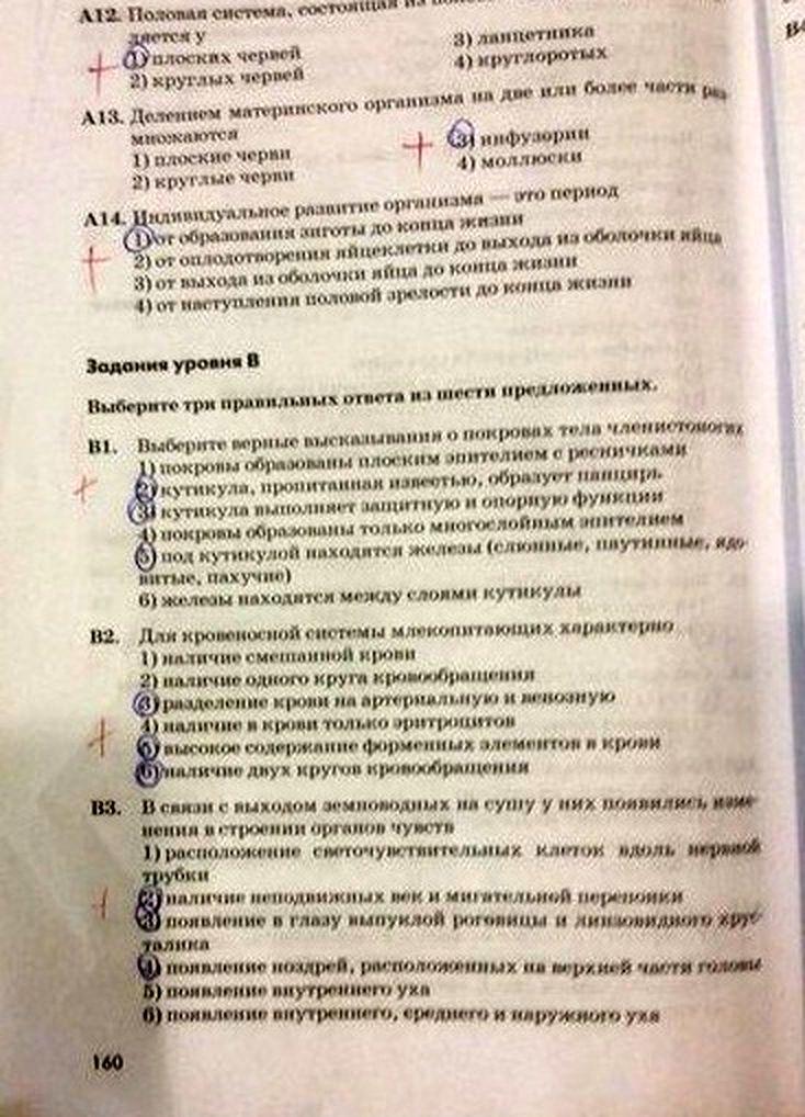 Ответы для заданий рабочей тетради по биологииживотных 7 класслатюшин ламехова