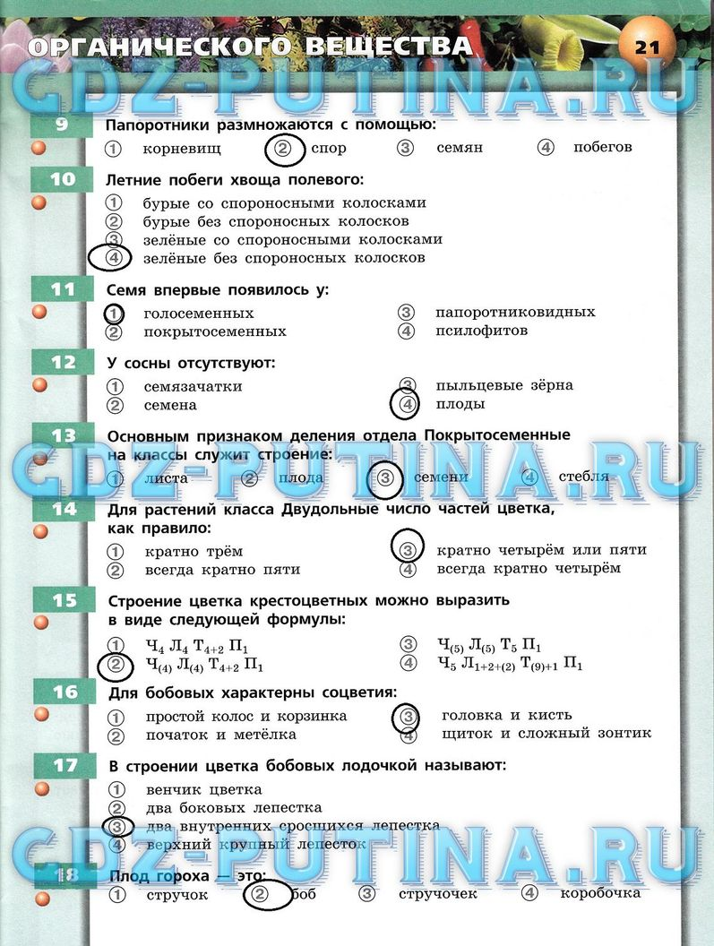 Решебник сухорукова биология 7 класс тренажер
