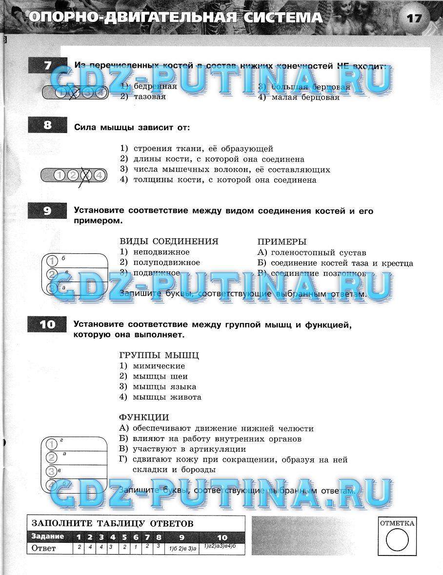 Гдз Путина 6 Класс Биология Тетрадь Экзаменатор