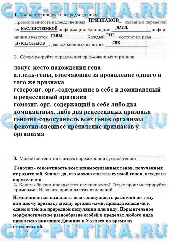ГДЗ по биологии 9 класс Козлова, Кучменко рабочая тетрадь