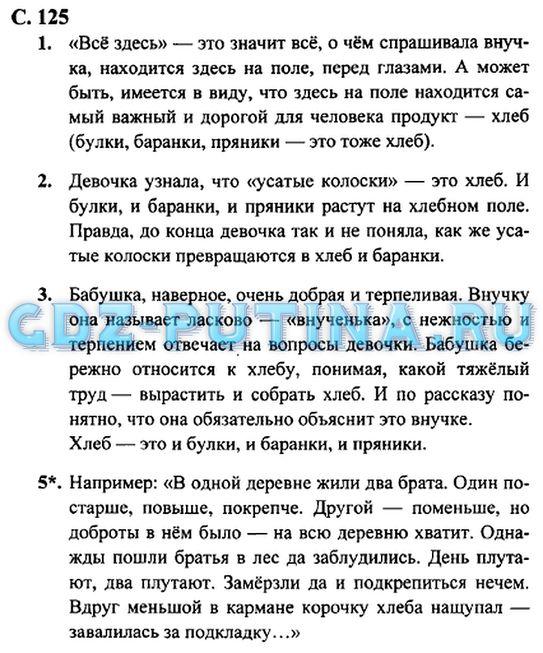 Гдз по литературе 4 класс 2 часть учебник ефросинина