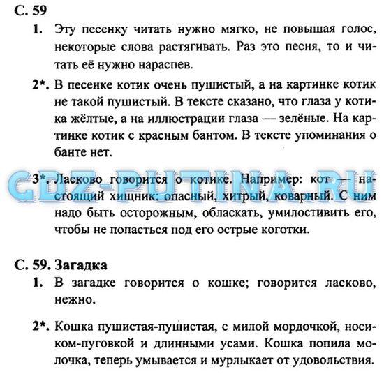 Гдз Путина Литературное Чтение 1 Класс