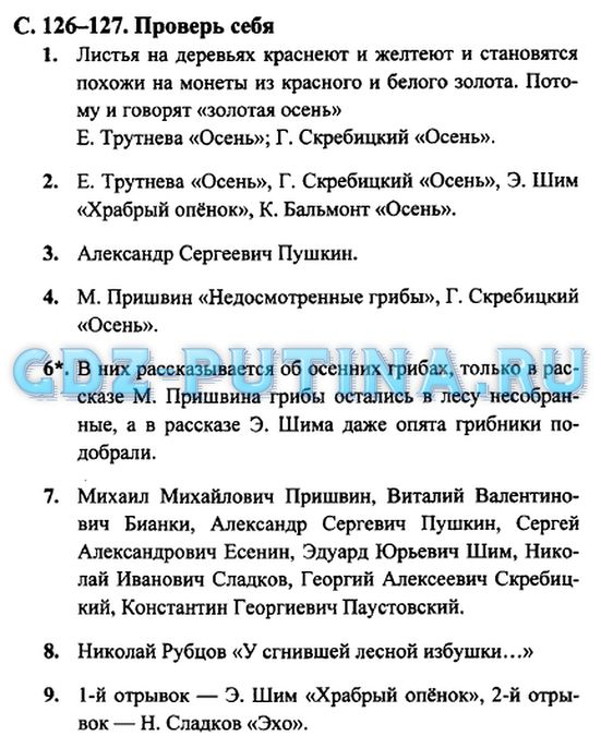 Решебник По Литературному Чтению 2 Класса Ефросинина
