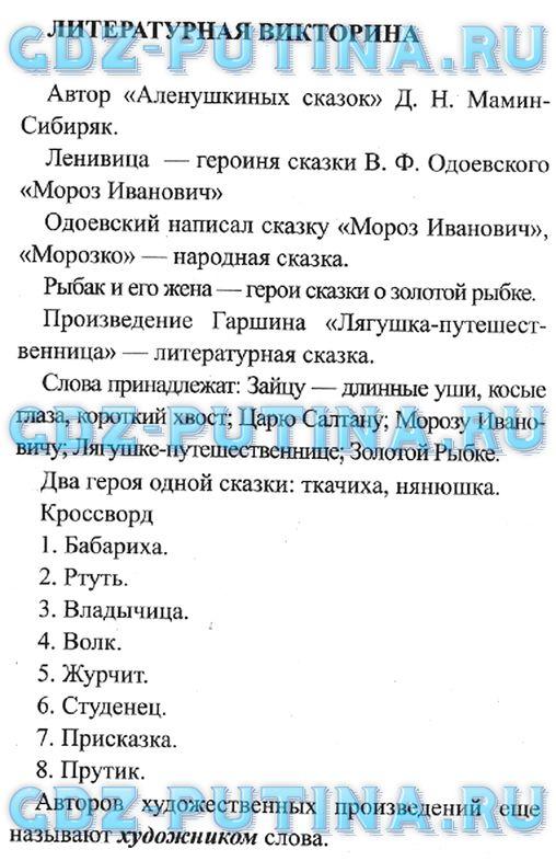 Гдз литературное чтение 2 класс в.ю.свиридова