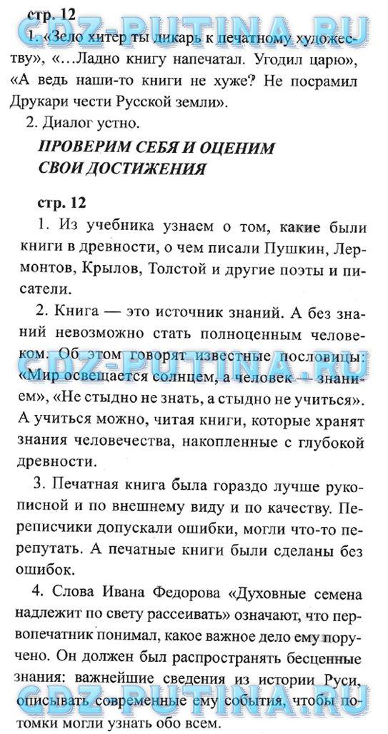 Решебник по литературе для 3 класса Климанова учебник