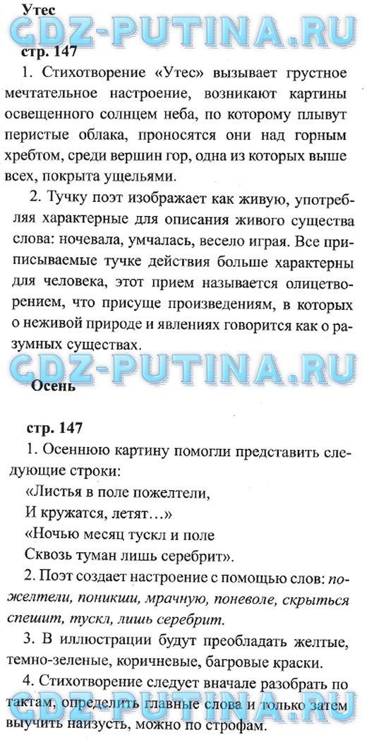 ГДЗ Литературное чтение 3 класс Бойкина (рабочая тетрадь)