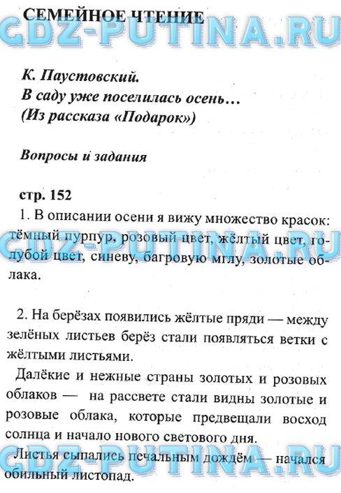 Готовые домашние задания для школ россии