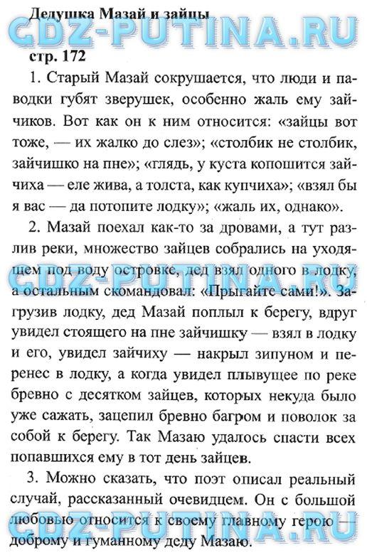 Гдз 4 класс литературное чтение свиридова
