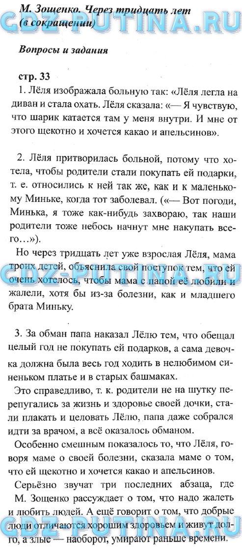 ГДЗ решебник литературное чтение 3 класс Климанова 2 части
