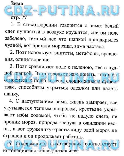 ГДЗ, Решебник по Литературному чтению для 4 класса. Климанова Л.Ф., Горецкий В.Г. 2015 г