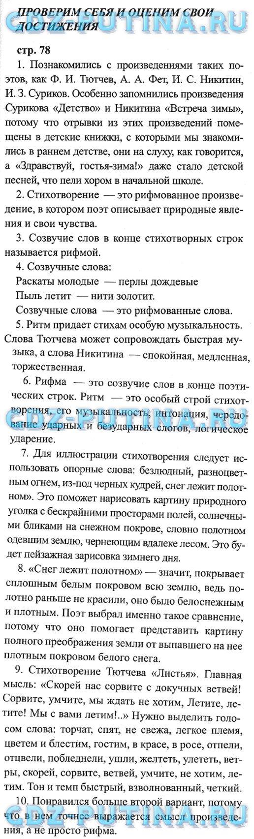 Математика 4 класс школа россии ответы 1 часть школа россии читать онлайн