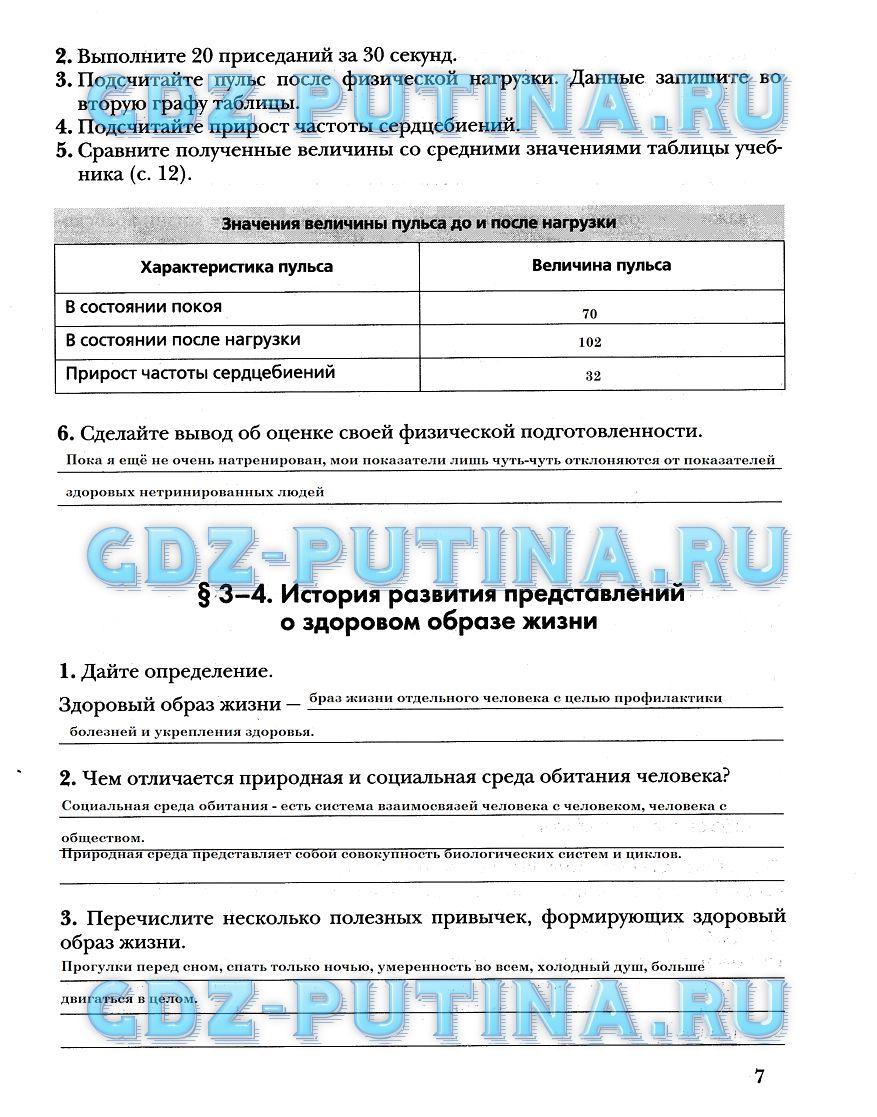 Готовые домашние задания 5-6 класс по экологии