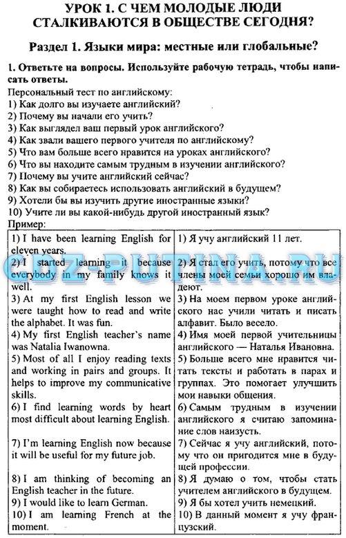 Гдз по английскому языку 11 класс enjoy english аудирование