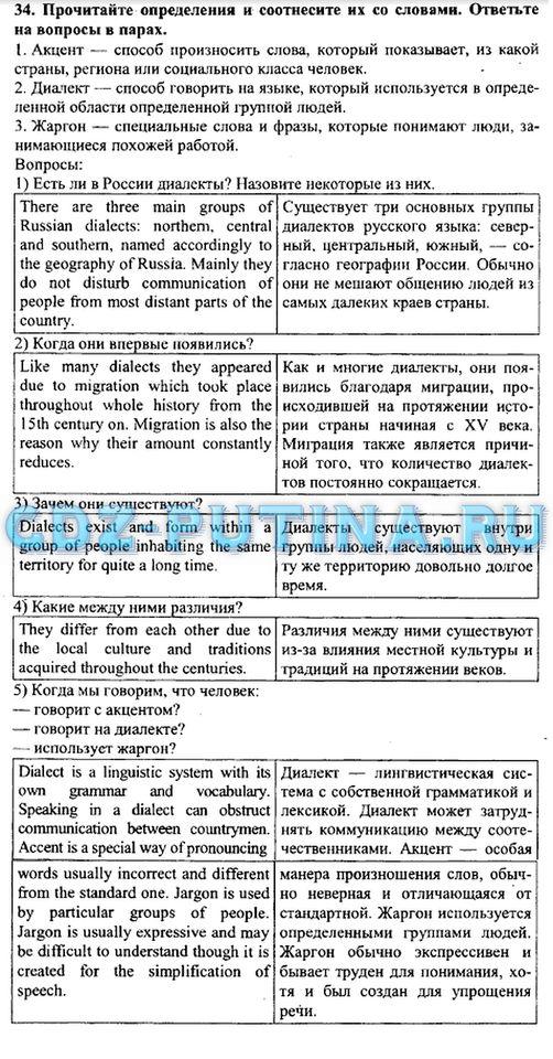 Английский биболетова 11 класс решебник с переводами