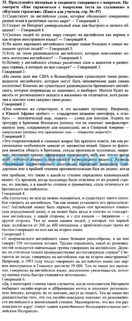 биболетов пр 11 английскому гдз