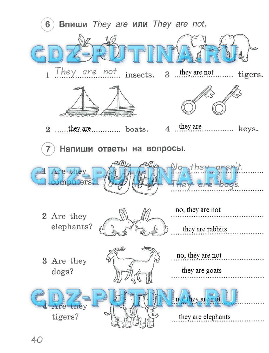 Язык комарова 2 1 часть класс английский гдз