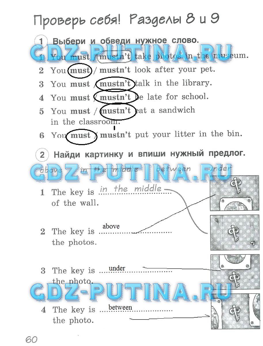 Тетрадь по языку решебник англ гдз рабочая