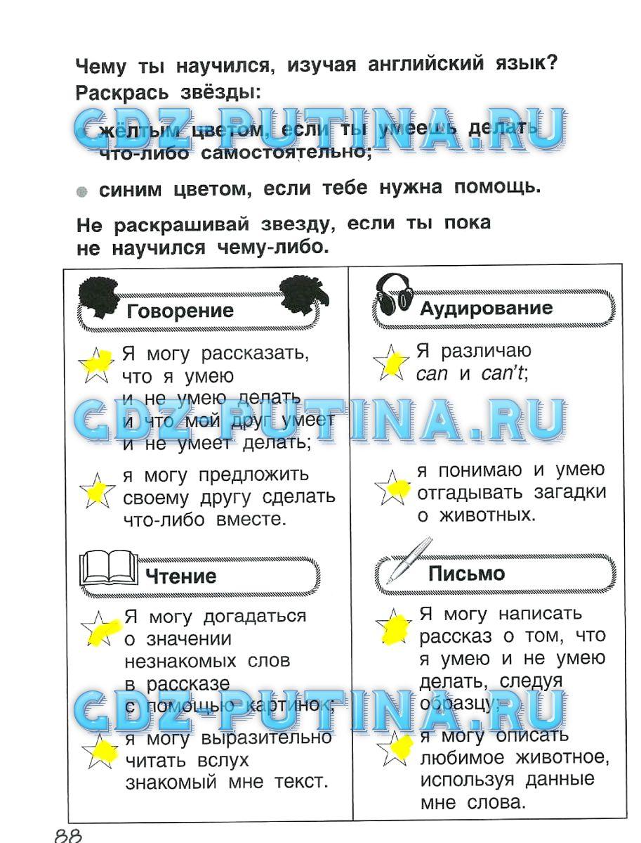 ГДЗ по английскому языку 2 класс Комарова рабочая тетрадь