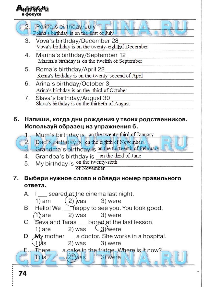 английскому 6 в по языку фокусе сборник класс гдз английский