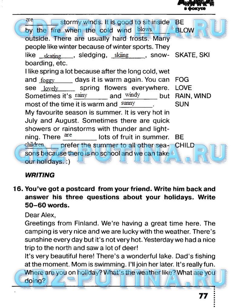 Ответы сборнику гдз английскому языку 6 по ваулина по упражнений класс