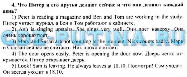 Путина языку 5 английскому о гдз класс учебник по