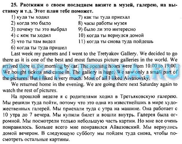 ГДЗ решебник по Английскому языку 5 класс Верещагина И.Н., Афанасьева О.В. 2015 г.