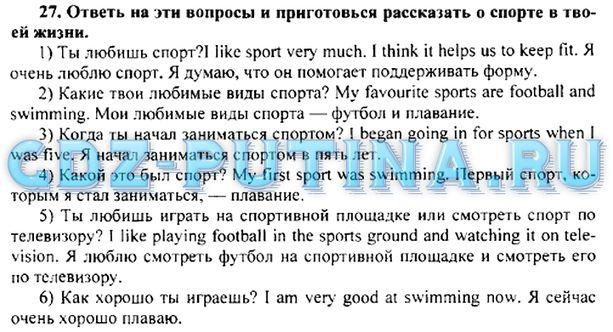 Английский язык 7 класс О.В. Афанасьева для углублённого изучения ГДЗ решебник