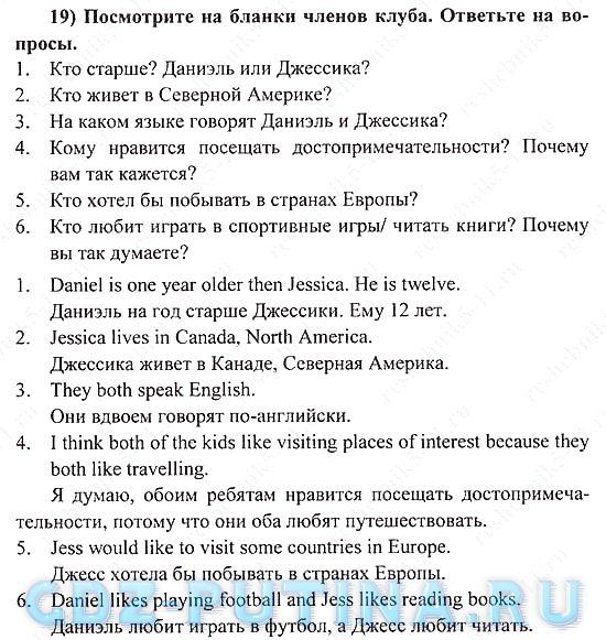 Гдз по английскому домашние задания 4 класс биболетова