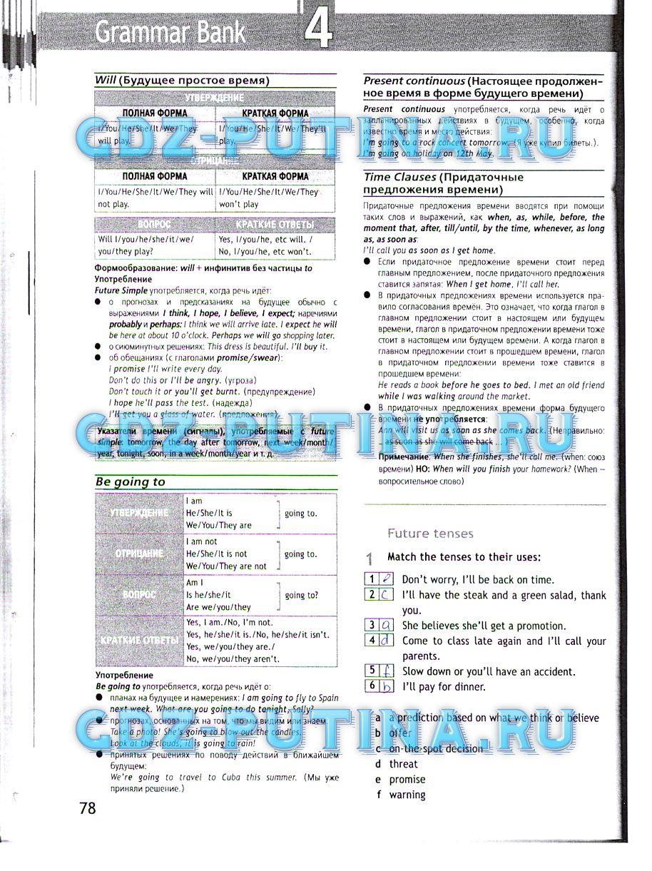 гдз по английскому языку 6 класса рабочая тетрадь starlight workbook ответы