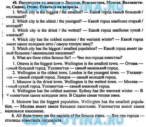 ГДЗ по Английскому языку за 10 класс: