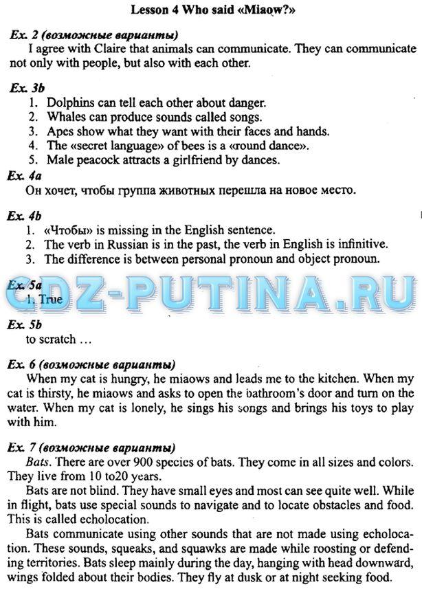 Готовые домашние задания по английскому 7-его класса english matters перевод