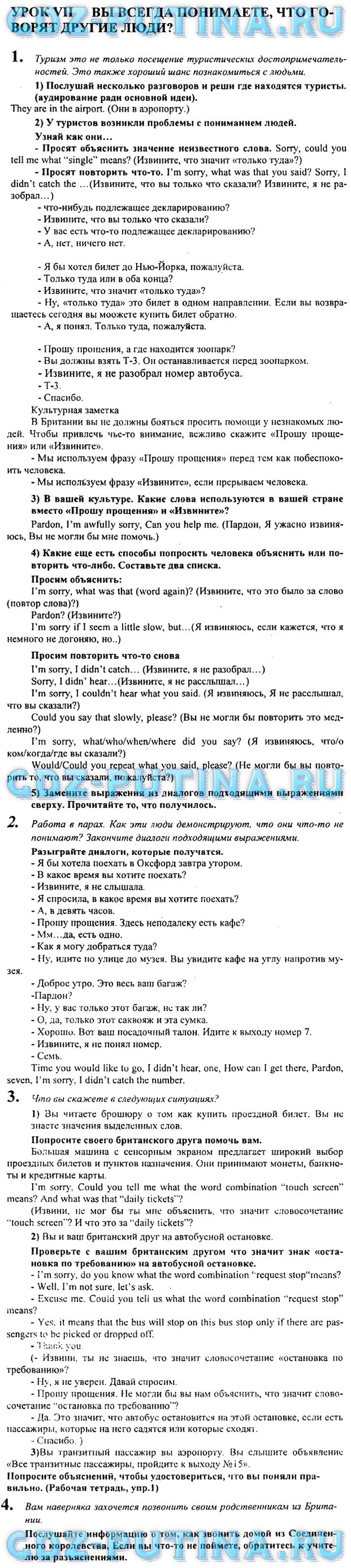 Решебник по английскому языку 8 класс уроки