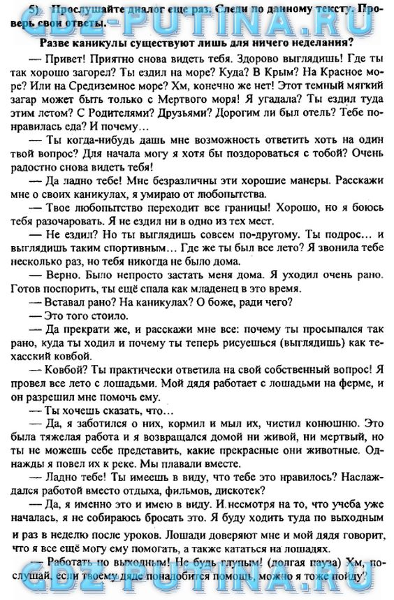 ГДЗ Enjoy English для 9 класса. Биболетова М.З. и др.