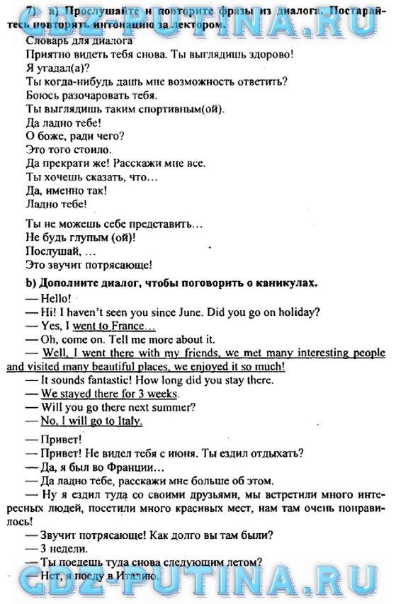 Решебник с переводам биболетова 9 класс