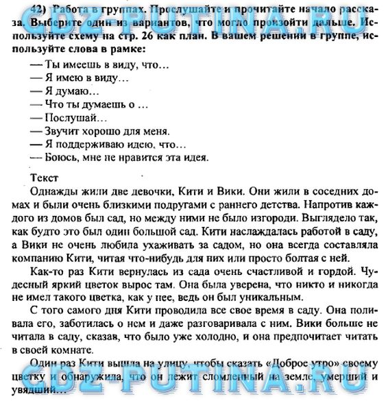гдз по английскому языку 9 класс биболетова упражнение 70 перевод