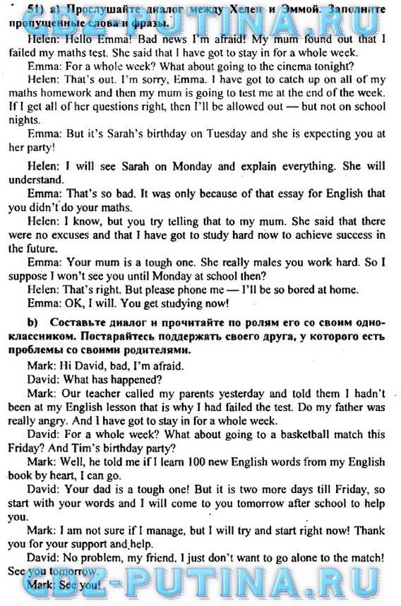 ГДЗ 6 класс Английский язык