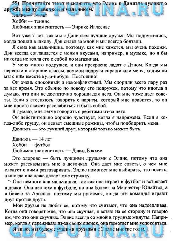 гдз по русскому язык 5 класс биболетова