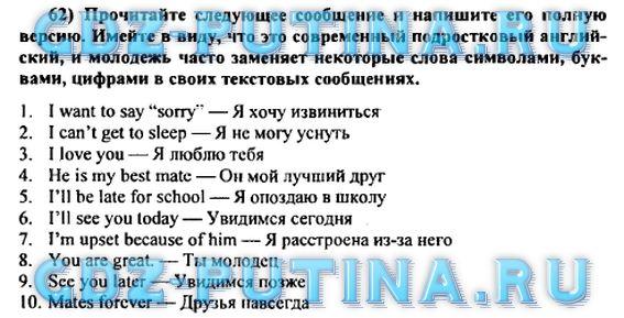 ГДЗ английский язык 9 класс Enjoy English Биболетова