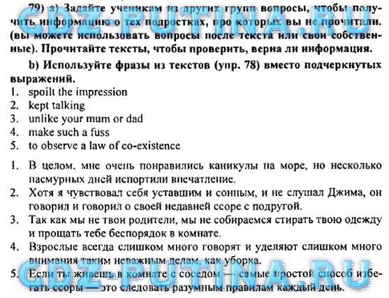 ГДЗ решебник по Английскому языку Enjoy English 9 класс. Биболетова М.З.