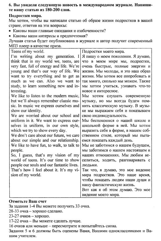 Класс 10 аудирование гдз биболетова